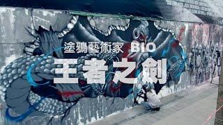 【亞瑟:王者之劍】x CITYMARX 街頭起藝西門町