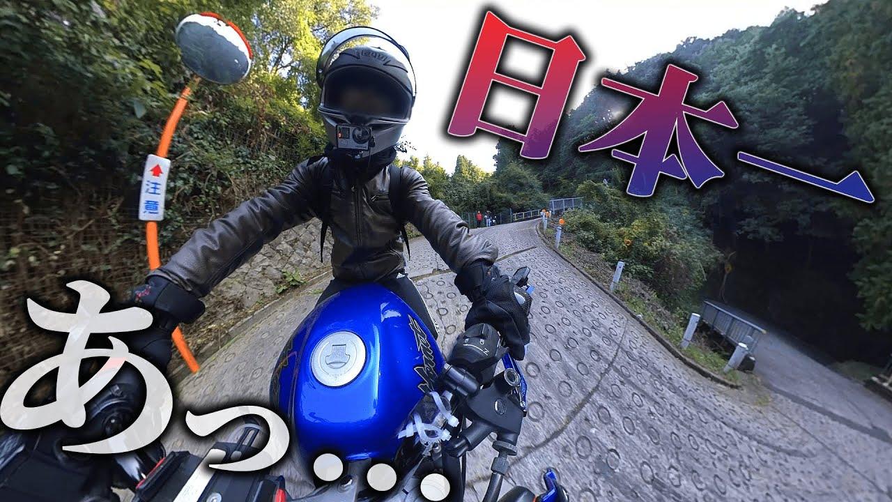 【坂道発進レベル100】日本一の急坂「暗峠」にホーネット250で行くと...【モトブログ】