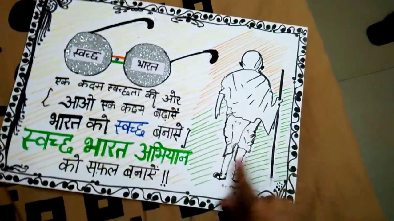 swacch bharat abhiyan poster making youtube