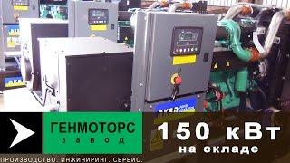 видео Дизельный генератор ЯМЗ АД-150 в контейнере, контейнерная дизель электростанция 150 кВт от производителя