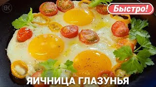 Яичница Глазунья Рецепт | Fried Eggs Recipe | Вадим Кофеварофф