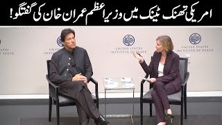 PM  Mran Khan Answers To US Representative Questions At US  Nstitute Of Peace  23 July 2019