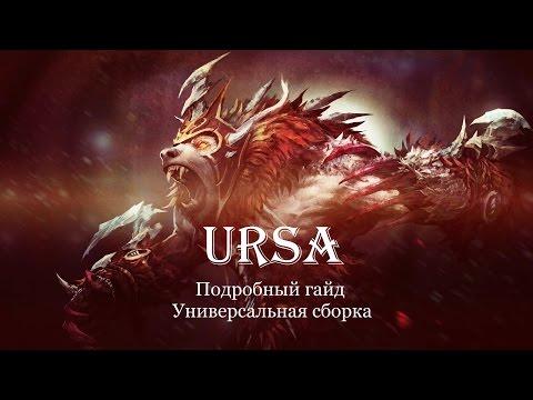 URSA (Урса) Подробный