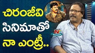 I Entered Into Film Industry With Chiranjeevi Movie: Muppalaneni Shiva || NTV Entertainment