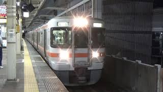 【クロスシート運用!】東海道線 313系0番台 普通浜松行き 浜松駅