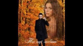 Ани Лорак и Сергей Лазарев-Ты Ещё Любишь