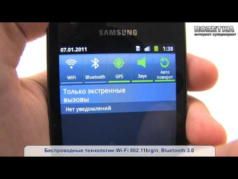 Смартфон Samsung Galaxy R i9103