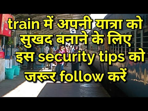 Some security tips during travel in train for safe journey