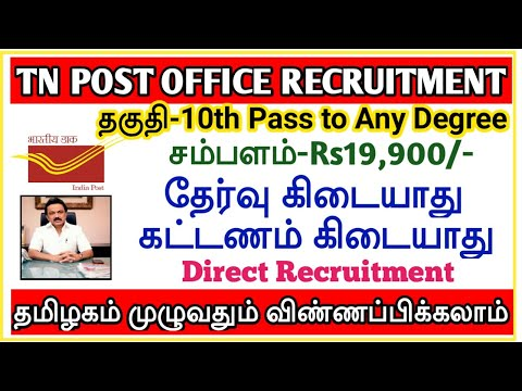 Tamil Nadu Post Office Recruitment 2021 | 10th to Any Degree | No Exam | Post Office Jobs | TAMIL..