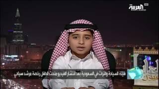 تفاعلكم: كيف حصل أصغر مرشد سياحي سعودي على رخصته؟