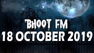 bhoot-fm-18-october-2019-full-episode-bhoot-fm-october-2019