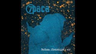 7Раса - Любовь Сбивающая с Ног (Official Music Video)