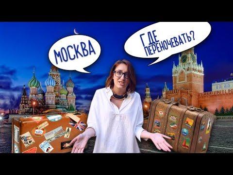 TOP - 5 hostels in Moscow | ТОП - 5 хостелов Москвы