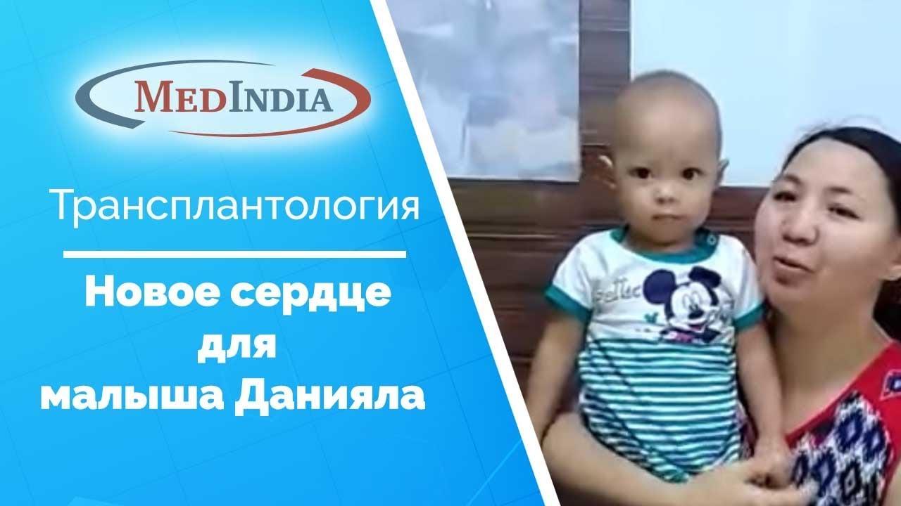 Новое сердце для малыша Данияла