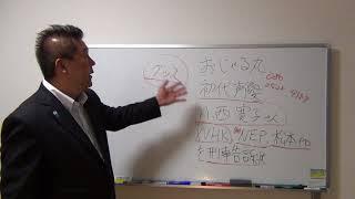 NHKが刑事告訴されました!おじゃる丸初代声優【小西寛子さん】の許可なく勝手に目覚まし時計やぬいぐるみなどのグッズで音声を使用・著作隣接権違反