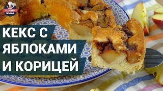 Нежный кекс с яблоками и корицей. Как приготовить? | Рецепт шарлотки