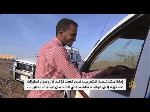 السودان: التعزيزات العسكرية أوقفت التهربب بكسلا  - نشر قبل 2 ساعة