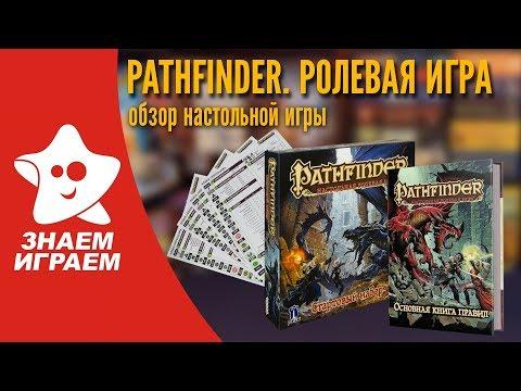 Pathfinder. Настольная ролевая игра. Обзор от Знаем Играем