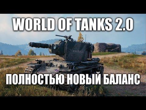 World Of Tanks 2.0 - Пробуем новый баланс