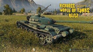 Нагибаю В World of Tanks Blitz