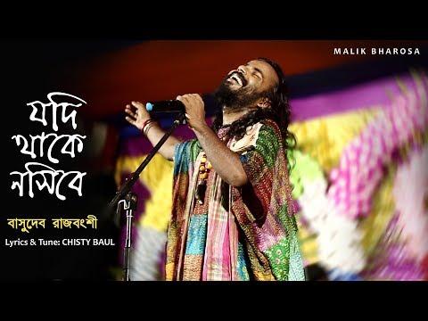 যদি থাকে নসিবে আপনি আপনি আসিবে || Jodi Thake Nosibe || Basudev Rajbanshi || Bengali Folk Song