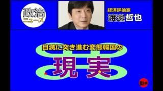 【渡邊哲也・田村秀男】自滅に突き進む韓国の現実