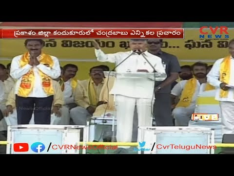 CM Chandrababu Naidu Speech LIVE in Kandukur Election Campaign | Prakasam District | CVR NEWS