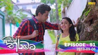 Husmak Tharamata | Episode 91 | 2019-09-06 Thumbnail