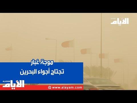 موجة غبار تجتاح ا?جواء البحرين  - نشر قبل 4 ساعة