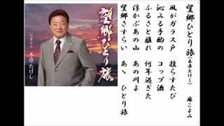 詩吟・歌謡吟「望郷ひとり旅(木原たけし)」麻こよみ