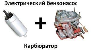 Как поставить электрический бензонасос на карбюраторную машину