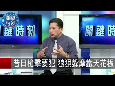 昔日槍擊要犯 狼狽躲摩鐵天花板 丁學偉 林朝鑫 20150825-4 關鍵時刻