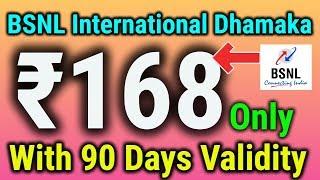 BSNL International Roaming Dhamaka | अब सिर्फ ₹168 में पूरे 90  दिनों की वैलिडिटी मिलेगी