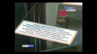 Выставка о потомках забайкальских казаков в Австралии