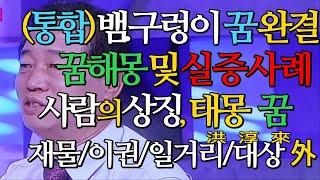 꿈해몽- (통합) 뱀.구렁이 꿈의 모든 것.  한국인의…