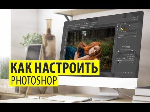 Как быстро настроить Photoshop? Инструкция для новичков.