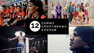 12 самых спортивных клипов