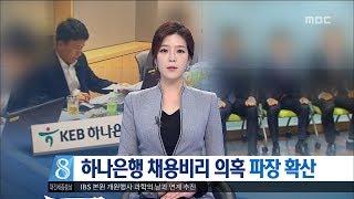 [대전MBC뉴스]하나은행 채용비리 의혹 파장 확