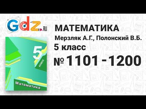 № 1101-1200 - Математика 5 класс Мерзляк