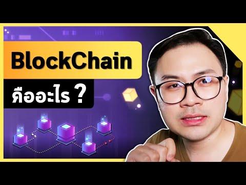 BlockChain คืออะไร ? ทำไมมันถึงเปลี่ยนโลก
