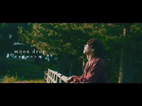 moon drop【花束のかわりに】Music Video