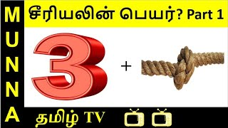 Find these 20 Tamil TV Serial Names Quiz : சீரியல் புதிர், Part 1