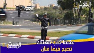 شاهد : شرطي مرور مغربي ينظم السير بحركات رائعة وإحترافية عالية.
