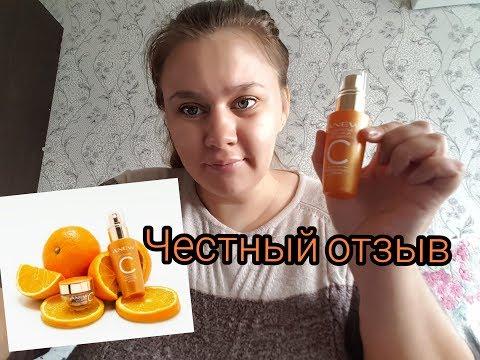 ОТЗЫВ Сыворотка для лица Avon ANEW с 10% витамином С