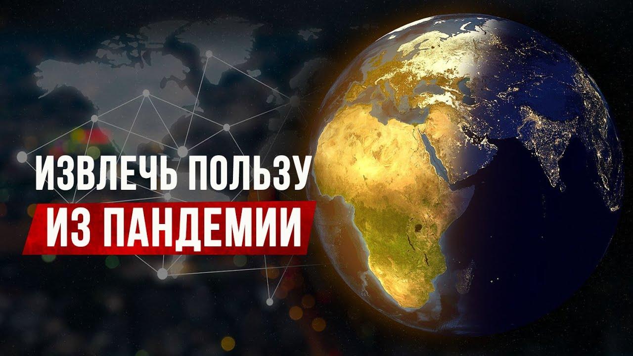 RTД: Извлечь пользу из пандемии