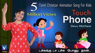tamil-christian-animation-song-for-kids-touch-phone-devu-mathew-gospel-music-children