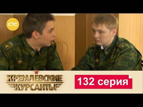 Кремлевские Курсанты 132
