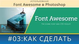 Как Font Awesome использовать в Photoshop?