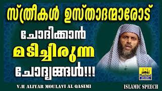സ്ത്രീകൾ ഉസ്താദന്മാരോട് ചോദിക്കാൻ മടിച്ചിരുന്ന ച്യോദ്യങ്ങൾ | Ramadan New Islamic Speech 2019