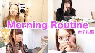 【モーニングルーティン】ホテル編〜橋本ザ・ノンフィクション〜Morning Routine